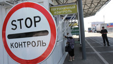 Ситуация на пропускном пункте Армянск