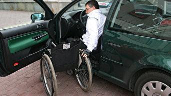 Люди с ограниченными физическим возможностями