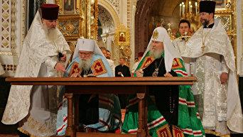 Церемония воссоединения Московского патриархата и РПЦЗ