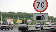 Новая разметка и знак фотовидеофиксации на российских дорогах