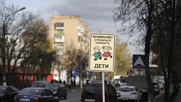 Дорожный знак Внимание! Ограничьте скорость. Дети