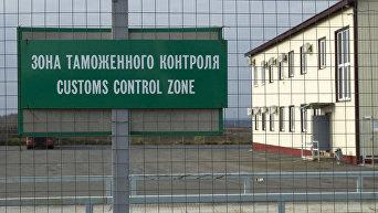 Таможенный пункт пропуска на российско-украинской границе