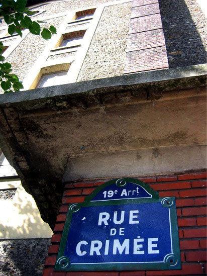 Улица Крым в Париже
