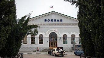Здание железнодорожного вокзала Севастополя