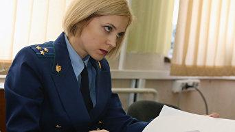 Прокурор РК Наталья Поклонская