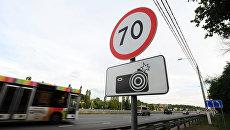 Знак фотовидеофиксации
