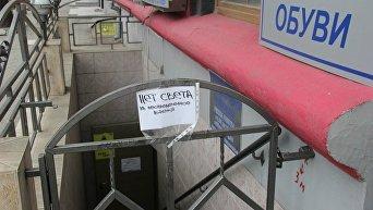 Блэкаут, день второй. Как Крым живет без света. Закрытый из-за отсутствия света магазин в Симферополе