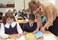 Первый урок у первоклассников московской школы