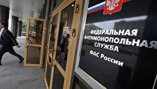 Здание ФАС России