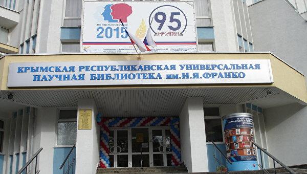 КРУ научная библиотека им. Франко в Симферополе