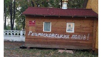 Киевский храм Преображения Господня, оскверненный вандалами