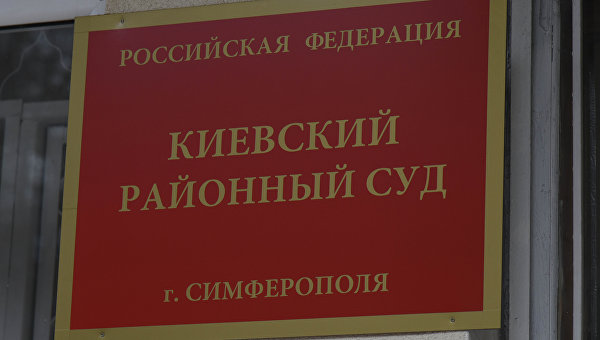 Картинки по запросу Киевский райсуд Симферополя