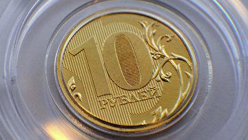 Презентация новой 10-рублевой монеты прошла в Центробанке в Москве