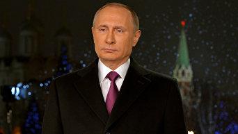 Новогоднее обращение президента РФ В. Путина