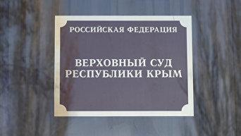 Верховный суд РК