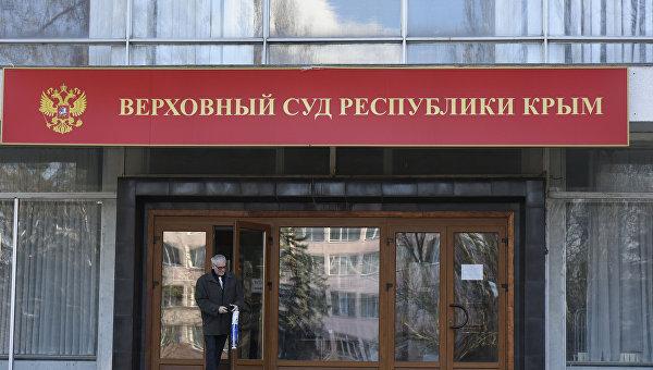 Верховный суд Республики Крым