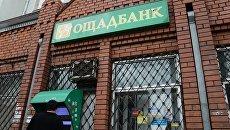 У банкомата Ощадбанка. Архивное фото