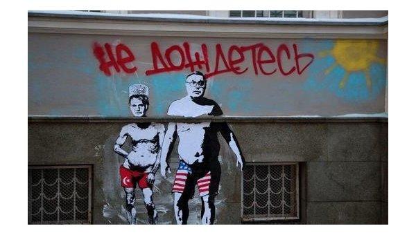 Карикатура на Джемилева и Касьянова на офисе партии ПарНаС