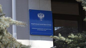 Управление федеральной налоговой службы по Республике Крым