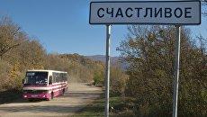 Село Счастливое в Крыму