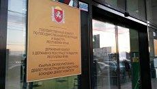 Государственный комитет по государственной регистрации и кадастру Республики Крым
