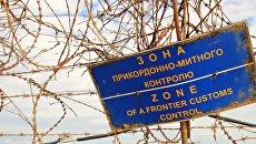 Пляж в Евпатории. Табличка в порту Зона пограничного контроля