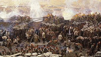 Панорама Оборона Севастополя 1854-1855 гг.