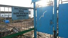 Ворота базы отдыха Металлист в Николаевке