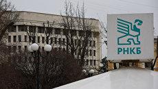 Вывеска Российского национального коммерческого банка в Симферополе