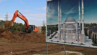 Строительная техника на месте строительства Соборной мечети