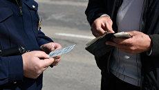 Сотрудник мобильного поста ДПС ГИБДД останавил машину с украинскими номерами