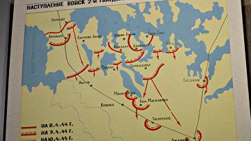 Схема освобождения Крыма советскими войсками (Центральный музей Тавриды)