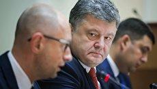 Арсений Яценюк, Пётр Порошенко и Владимир Гройсман (слева направо) на расширенном заседании правительства Украины в Киеве