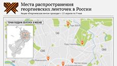 Места распространения Георгиевской ленточки в России