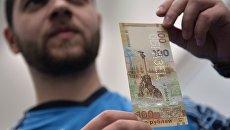 Банк России выпустил банкноту номиналом 100 рублей, посвященную Крыму и Севастополю