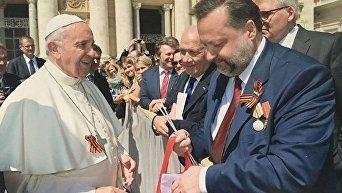 Депутат Госдумы подарил папе Римскому георгиевскую ленточку