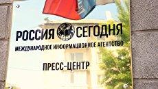 Вывеска регионального подразделения МИА Россия сегодня в городе Симферополь