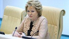 Председатель Совета Федерации РФ Валентина Матвиенко на заседании Совета Федерации РФ.