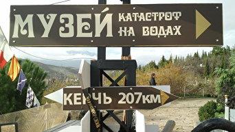 Музей катастроф на водах на территории храма-маяка святителя Николая Чудотворца в Малореченском (Алуштинский регион)