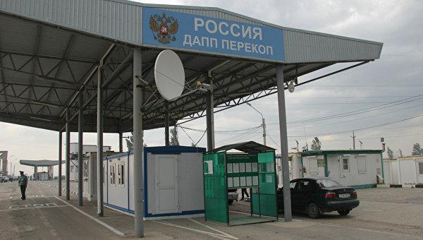 Пункт пропуска Перекоп на границе России и Украины