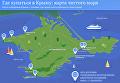Где купаться в Крыму: карта чистого моря