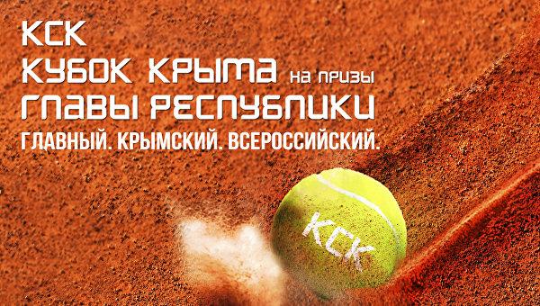 КСК Кубок Крыма на призы Главы Республики