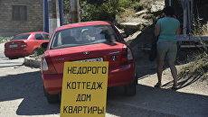 Объявление о сдаче жилья курортникам на дороге Симферополь – Алушта