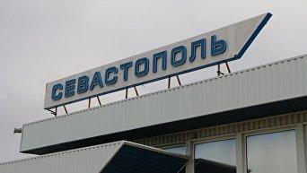 Врио Губернатора Севастополя Дмитрий Овсянников провел выездное совещание с участием руководства ГУП «Аэропорт «Севастополь» по вопросу создания гражданского сектора аэропорта Бельбек