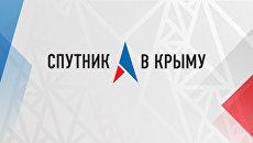 Логотип радио Спутник в Крыму