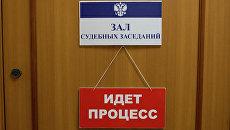 Дверь зала судебных заседаний. Архивное фото
