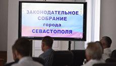Сессия Заксобрания Севастополя