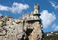 """Замок """"Ласточкино гнездо"""" в Крыму"""
