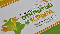 III туристский форум Открытый Крым в Ялте
