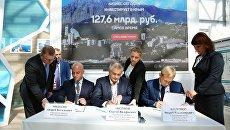 Глава Республики Крым Сергей Аксенов (в центре) подписал два инвестиционных соглашения на Международном инвестиционном форуме Сочи-2016